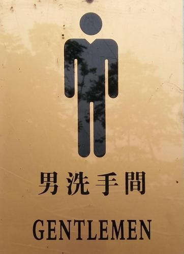 Men's room sign, road to Bocas del Toro. There is a Chinese cafeteria at this bus stop.